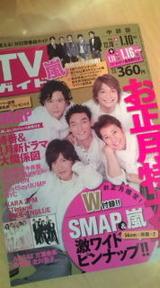 テレビガイド.jpg