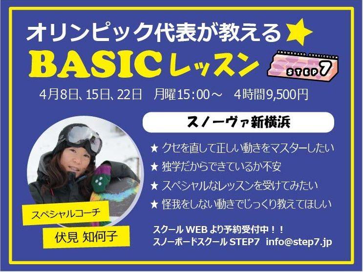 sinyoko_BASIC-01