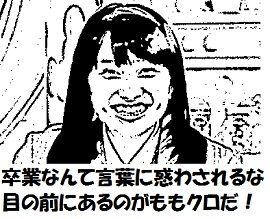 百田夏菜子2