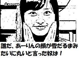佐々木彩夏 (2)
