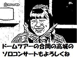 高城れに (2)