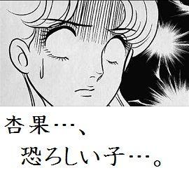 杏果 (2)