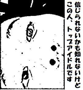 百田夏菜子 (2)