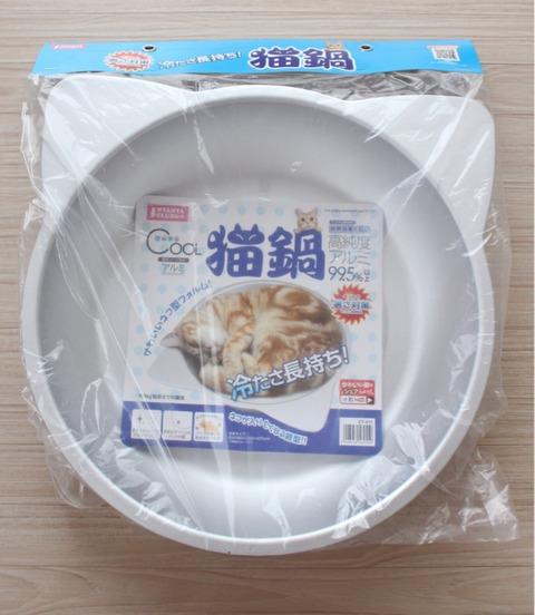 猫鍋 シェリル