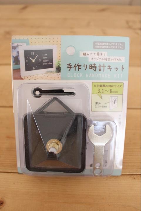手作り時計キット リメイク