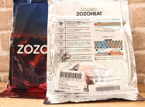 ゾゾヒート ZOZOHEAT ZOZOヒート 試してみた