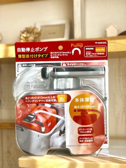 灯油缶 自動停止ポンプ薄型直付けタイプ カインズ