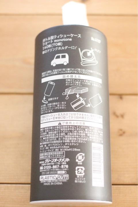 ボトル型ティッシュケース クラフト 詰め替え 省スペース