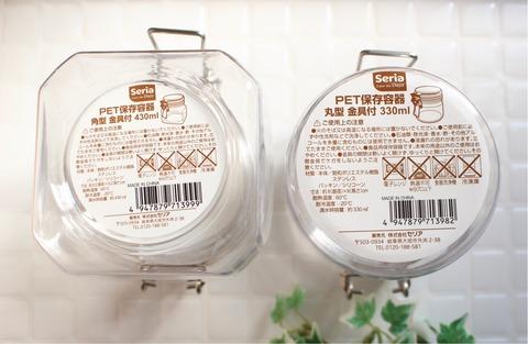 PET保存容器丸型金具付き330ml セリア キッチン