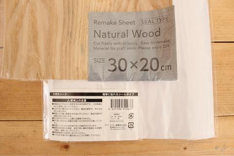 天然木のリメイクシート セリア スイッチ スキンシート