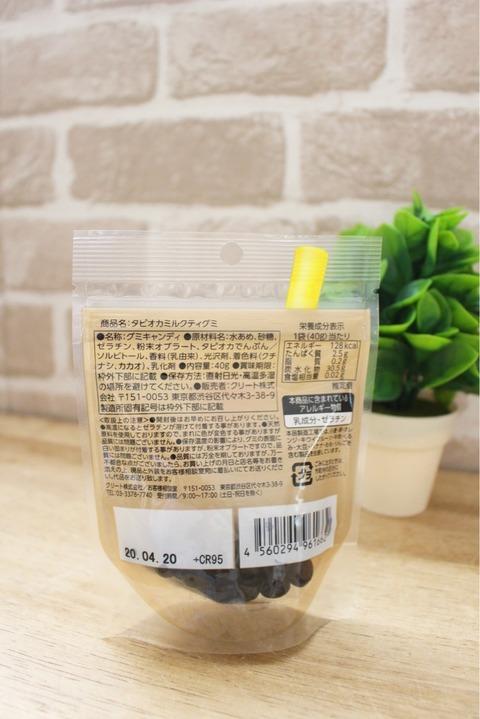 タピオカミルクティグミ キャンドゥ 100円 100均タピオカグミ