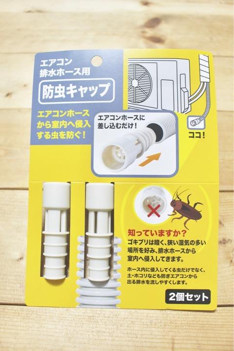 防虫キャップ ゴキブリ対策 エアコン ダイソー