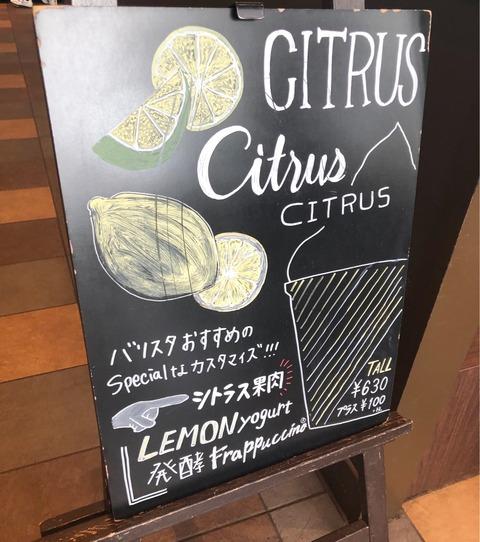 レモンヨーグルト発酵フラペチーノ スタバ カスタム