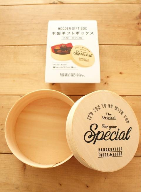 セリア木製ギフトボックス丸形カフェ柄 簡単リメイク キッチン