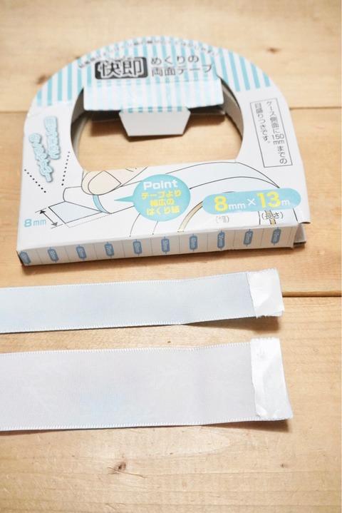簡単アナ雪風リボンヘアゴム セリア ファブリックテープ