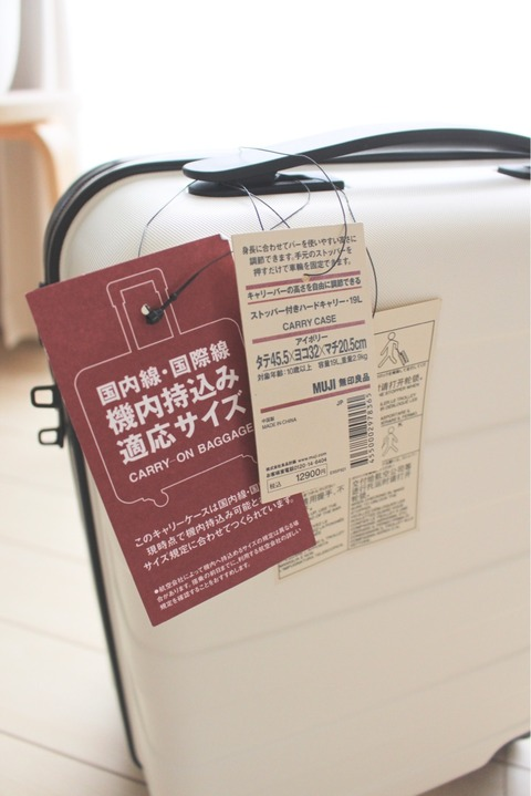 無印良品 スーツケース アイボリー 白 機内持ち込みOK