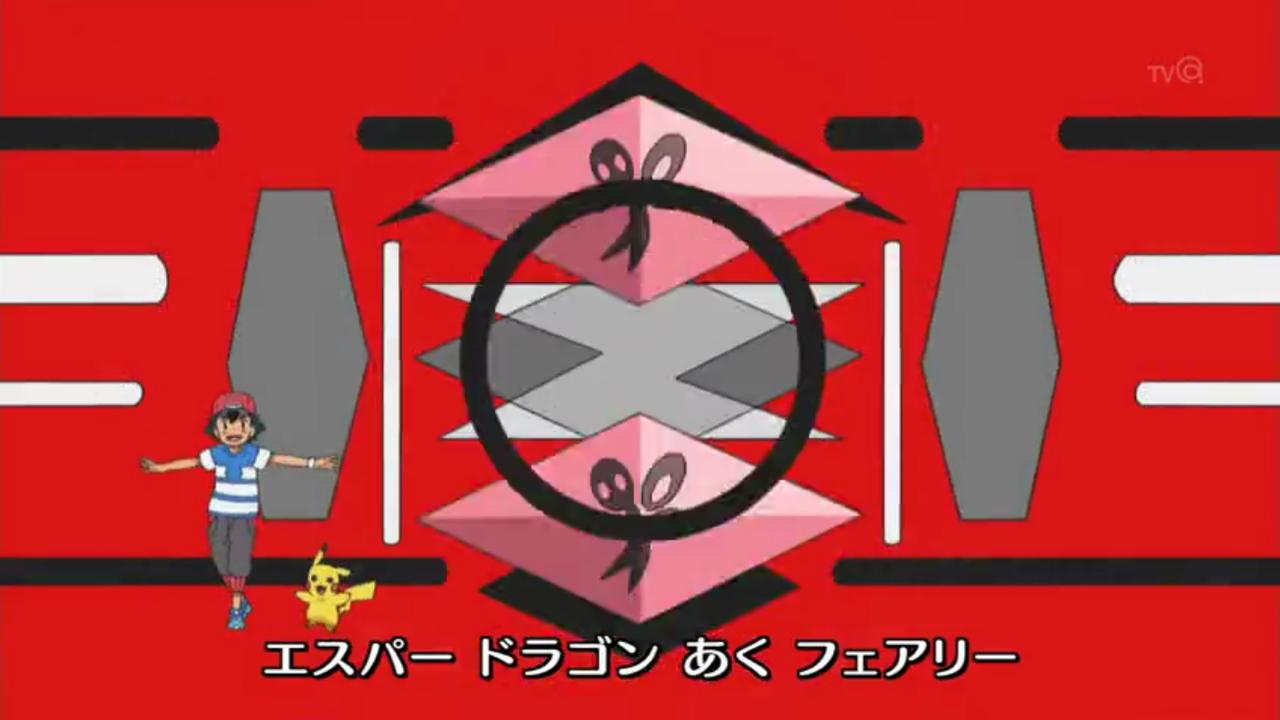 時期外れの戯言 : ポケモンサン&ムーン op「アローラ!!」&ed「ポーズ