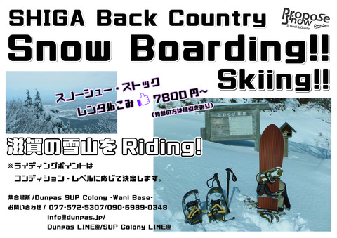 Back Country Snowboarding POP