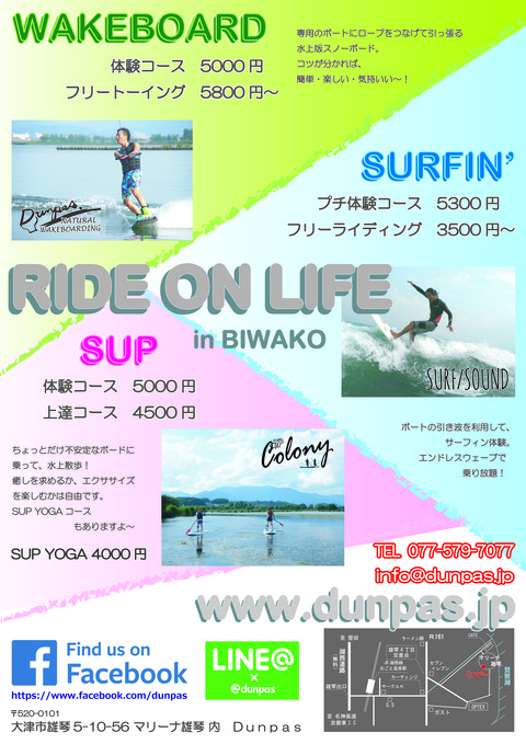 Dunpas WAKE SURF SUP 混合POP