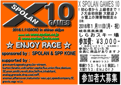 16 x spolan games 10 pop