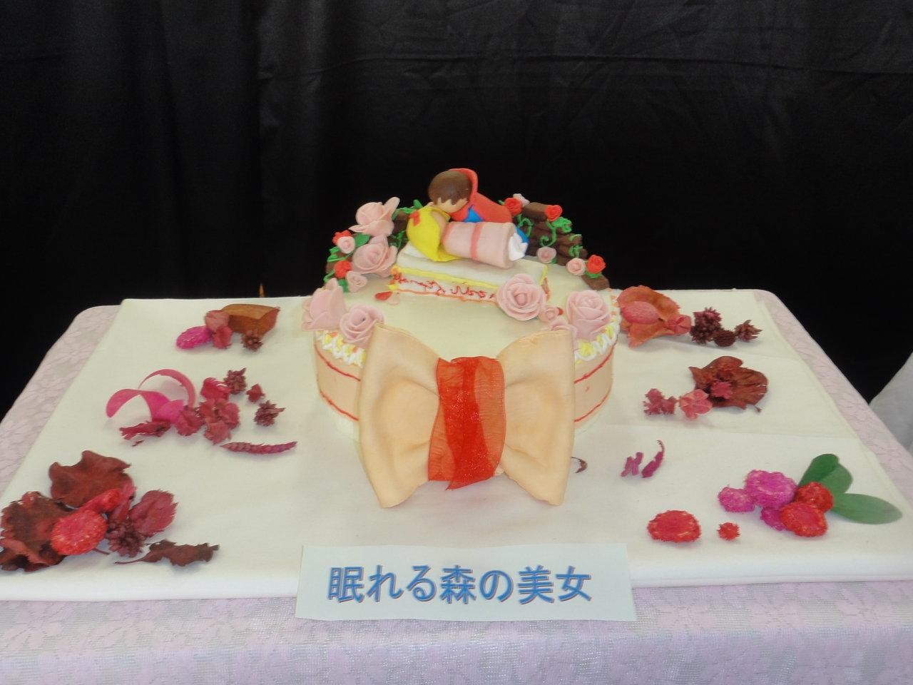 眠れる森の美女[1] 埼玉県立鴻巣女子高等学校2年2組の生徒さまが文化祭で制作されたケーキのご紹