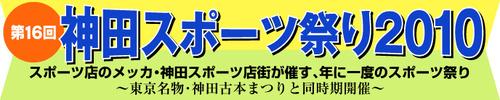 2010matsuri_title