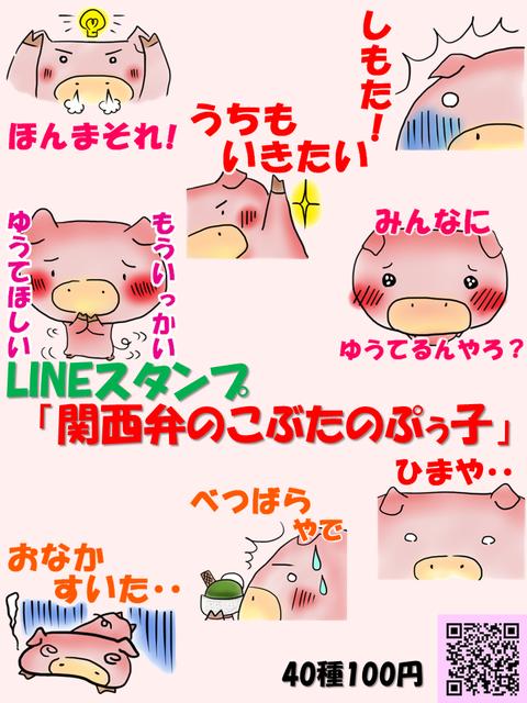関西弁の子豚のぷぅ子Webチラシ