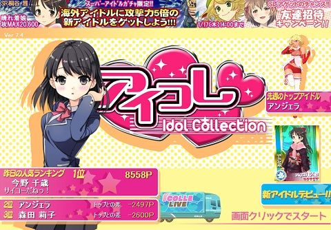 アイコレ Idol Collection