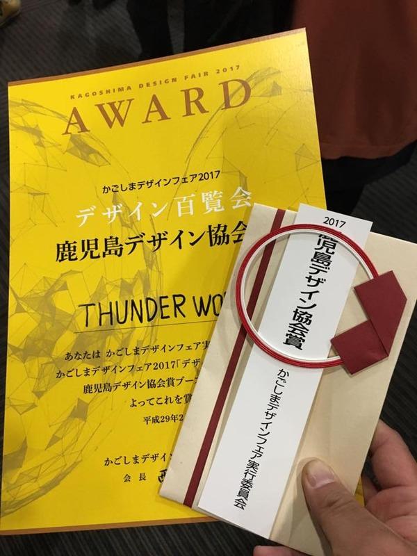 鹿児島デザイン協会賞