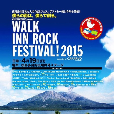walk inn rock festival