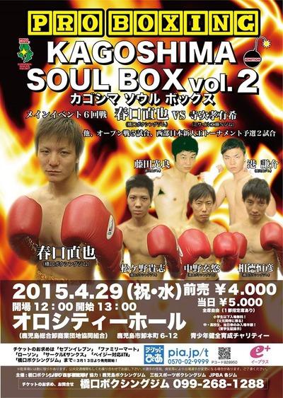kagoshima soul box