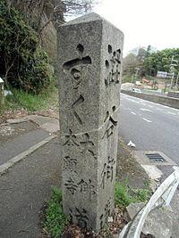渋谷街道石碑