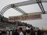 横浜 タイフェスティバル