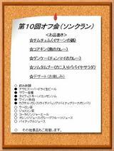 第10回オフ会(ソンクラン)