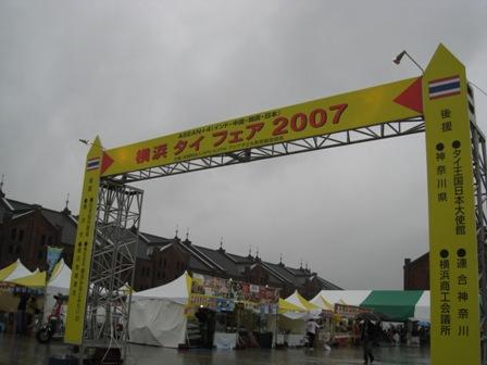 横浜タイフェアー2007