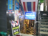 Kho Phi phi 溝の口店
