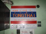 TongThai