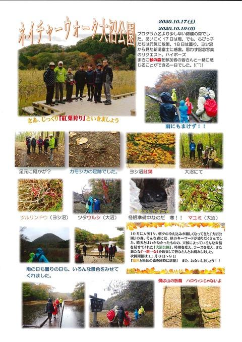 大沼」レポート2020.10.17.19