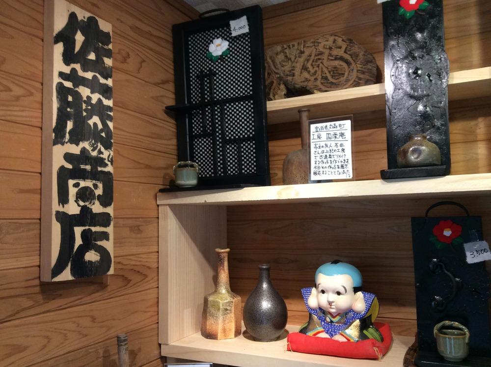 佐藤勉商店2