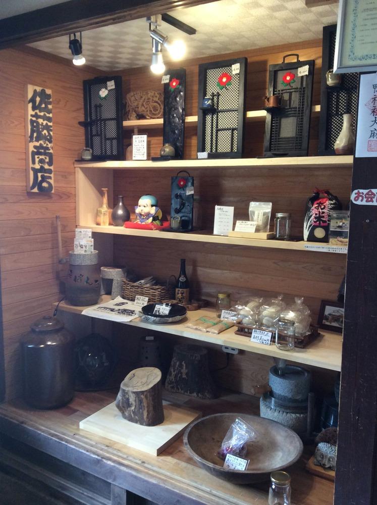 佐藤勉商店1