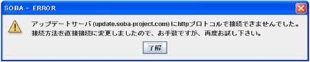 1003アップデートサーバにhttpプロトコルで接続できない再度