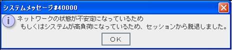 1029システムメッセージ40000