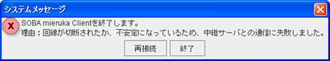 1024システムメッセージClient終了_通信失敗