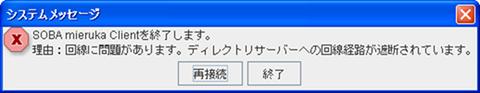 1022システムメッセージClient終了_回線遮断