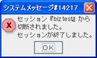 1036システムメッセージ14217