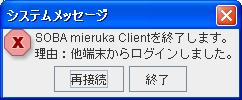 1025システムメッセージClient終了_他端末ログイン