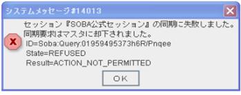 1033システムメッセージ14013