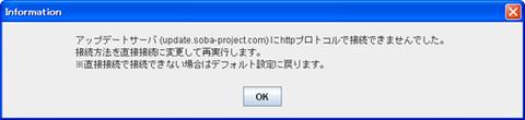 1044infoアップデートサーバにhttpプロトコル接続不可