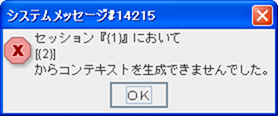 1030システムメッセージ14215
