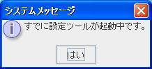 1046システムメッセージ 既に設定ツール起動中